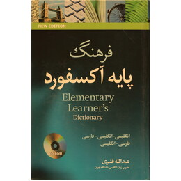 Oxford Elementary Learners Dictionary + CD (قنبری)(جنگل)