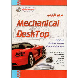 مرجع کاربردی Mechanical Desk Top (M.D.T)