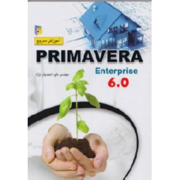 آموزش سریع PRIMAVERA Enterprise 6.0