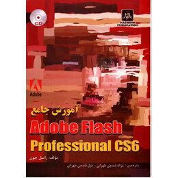 آموزش جامع Adobe flash professional CS6