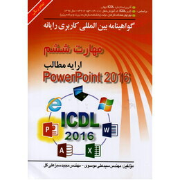 ICDL2016: مهارت ششم، POWER POINT
