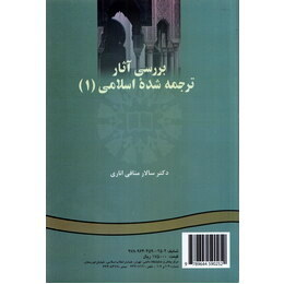 A study of Islamic texts in English translation (I)