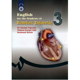 English for the students of biomedical engineering