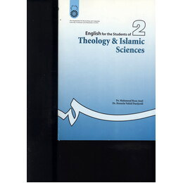 English for the students of theology & Islamic science