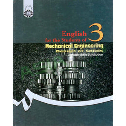 English for the students of mechanical engineering: design of solids