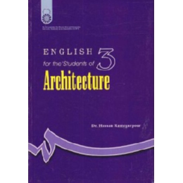 English for the students of architecture